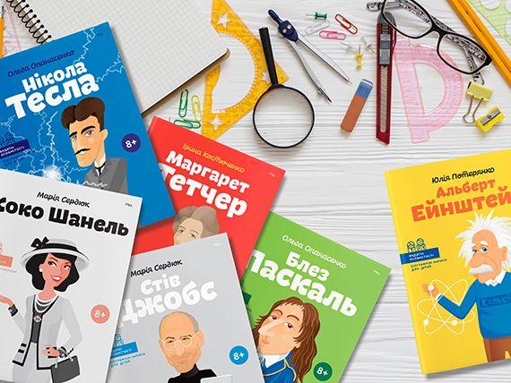 «Видатні особистості. Біографічні нариси для дітей» 34d848f4fe271