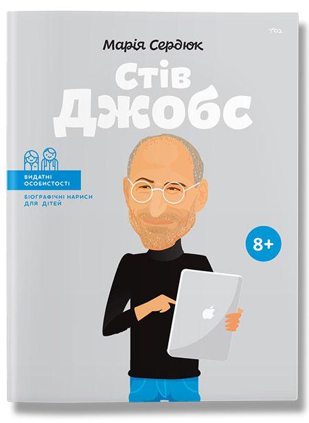 Книги серії «Видатні особистості. Біографічні нариси для дітей» 78c6c8ea84e04