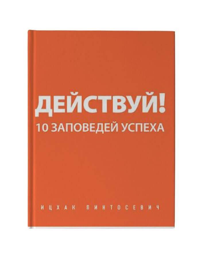 Скачать книгу пинтосевич ицхак 10 заповедей успеха