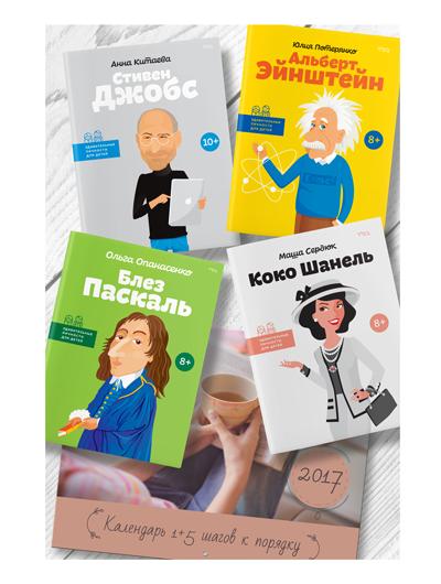 nabor_dyt_knyg-kalendar