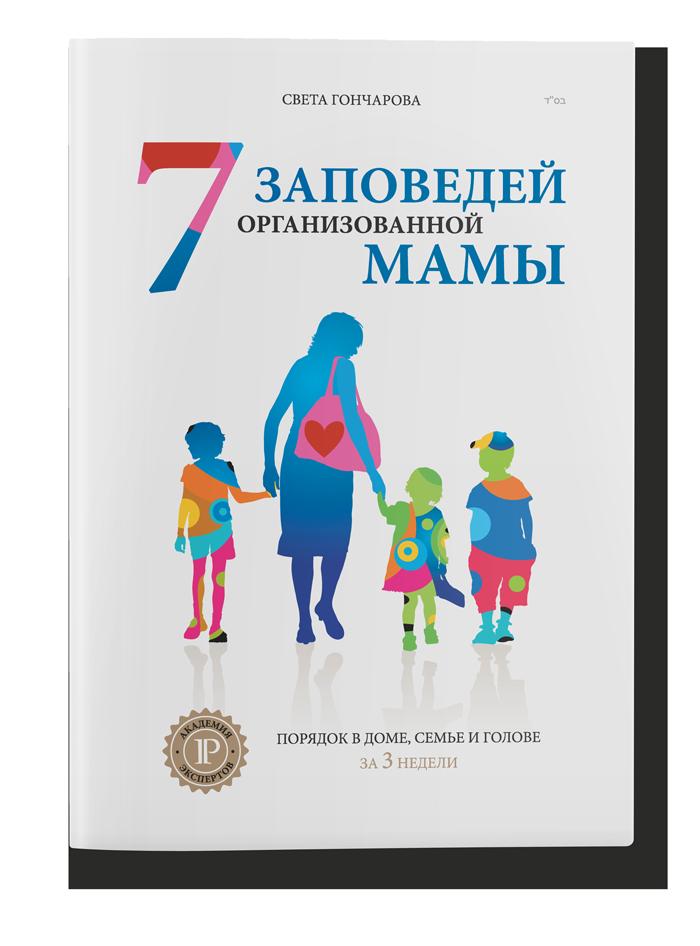Обложка 7 заповедей организованной мамы