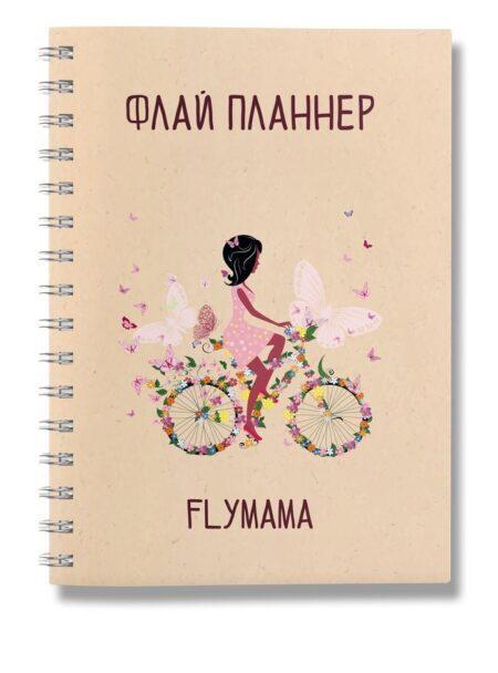 "Флай-планер ""Велосипед"""