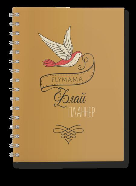 fly_planner_prugina5