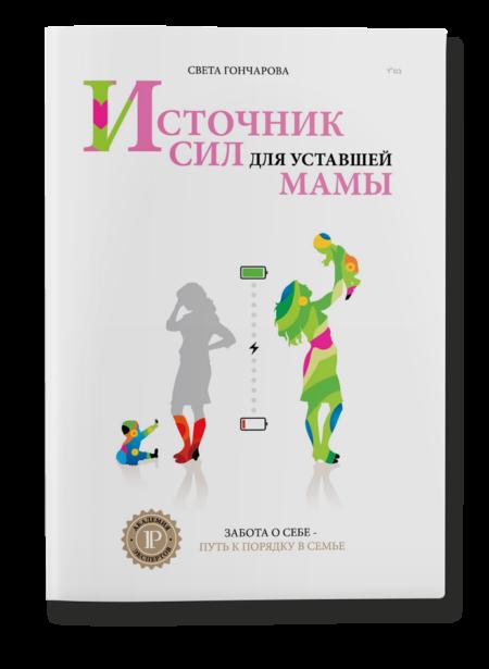 istochnik_sil_dlja_ustawshej_mamy