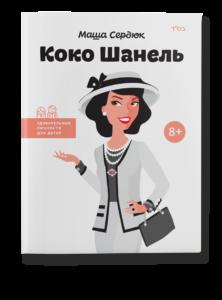 Обложка Коко Шанель