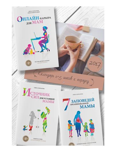 nabor_online_karjrra-ist_sil-7_zap-kalendar