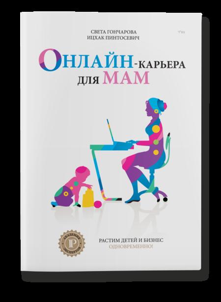 online_karera_dlja_mam