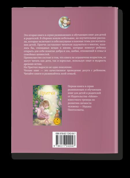 pritchi2_osnowy_mudrosti_oborot