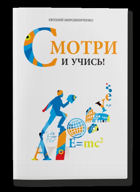 smotri_i_uczis