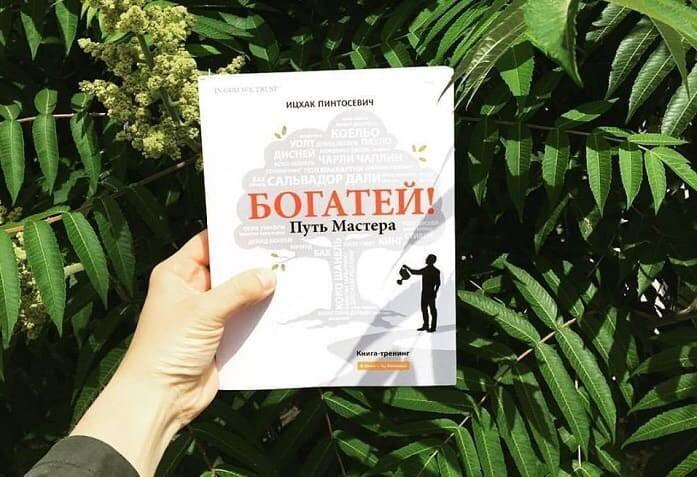 Книги Ицхака Пинтосевича