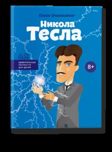 Обложка Никола Тесла