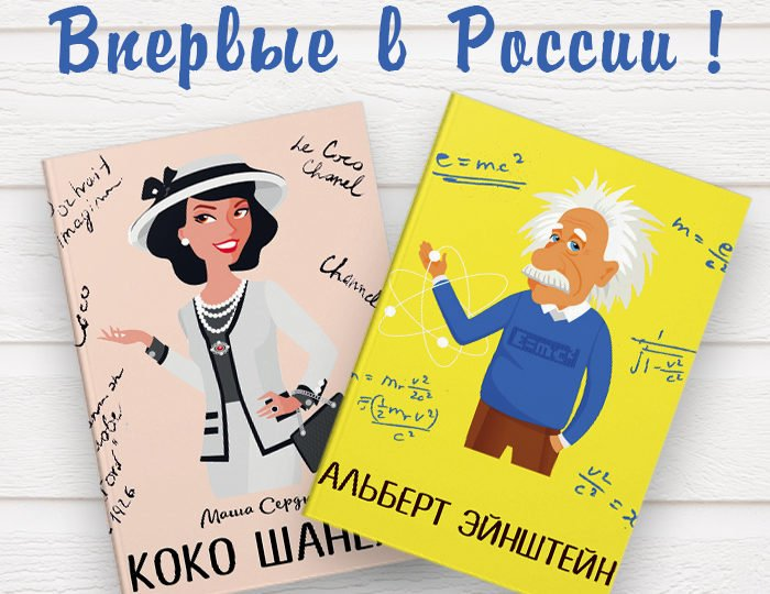 Книги серии «Удивительные личности» теперь и в России