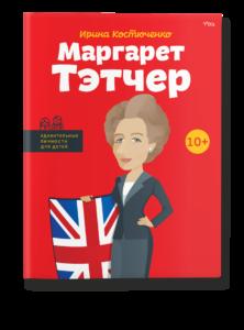 Обложка Маргарет Тэтчер