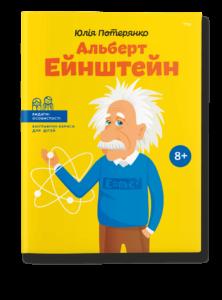 Обкладинка Альберт Ейнштейн подарунок