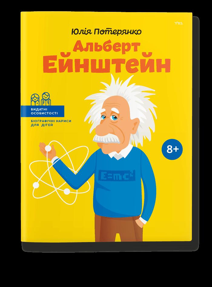 Альберт Ейнштейн обкладинка