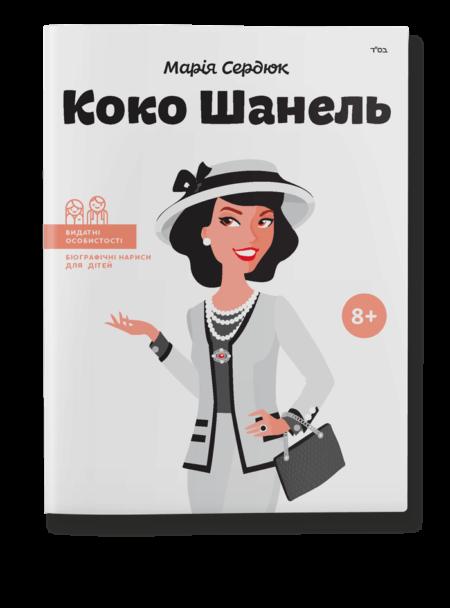 Коко Шанель обкладинка