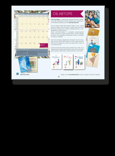 Календарь «1+5 шагов к порядку»