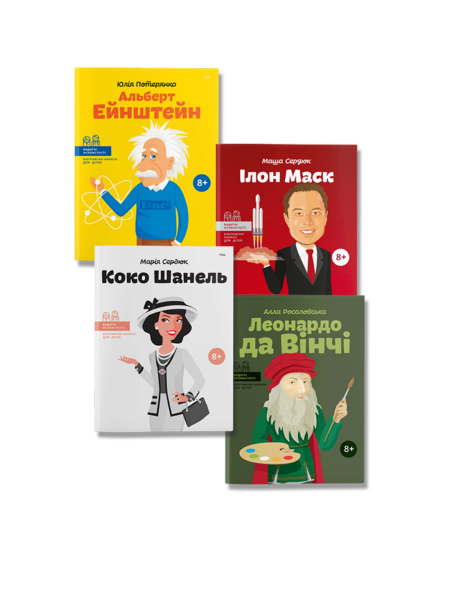 Біографії для дітей