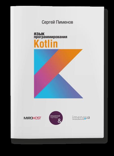 Kotlin-compressor