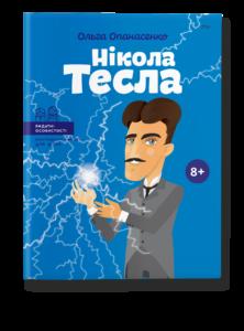 Обкладинка Нікола Тесла подарунок