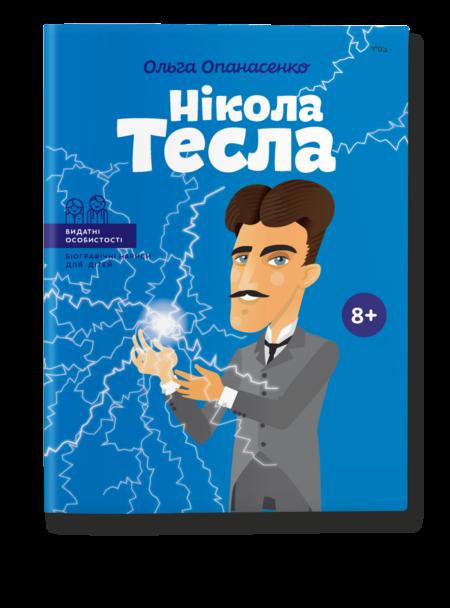 Нікола Тесла обкладинка