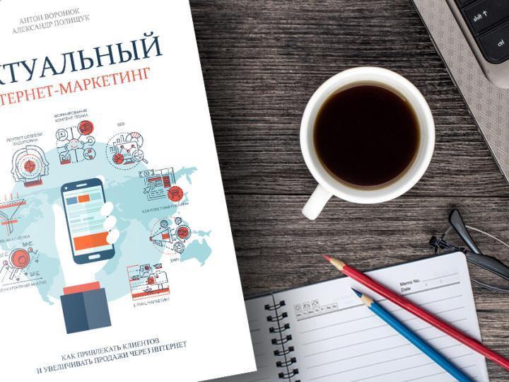 """Книга Антона Воронюка """"Актуальный интернет-маркетинг"""" уже в продаже!"""