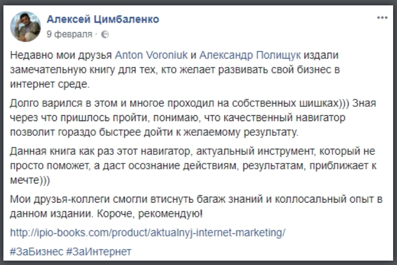 Алексей Цимбаленко отзыв