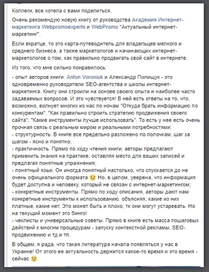 Алина Решетняк отзыв