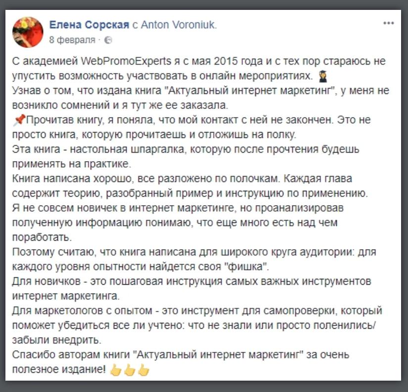 Елена Сорская отзыв
