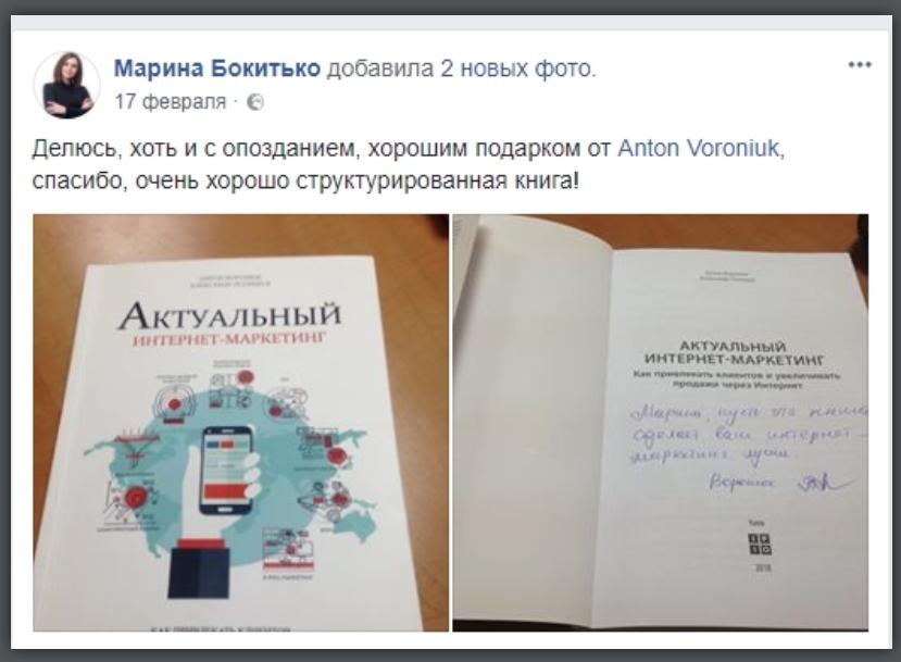 МАрина Бокитько отзыв