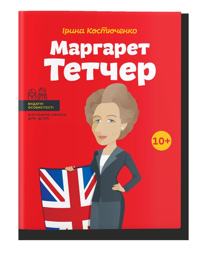 Маргарет Тетчер обкладинка