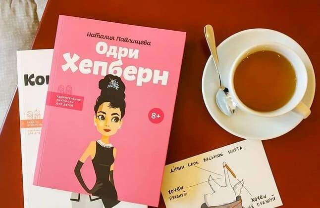 Одри Хепберн_рус