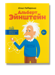 Фото обложки книги Альберт Эйнштейн