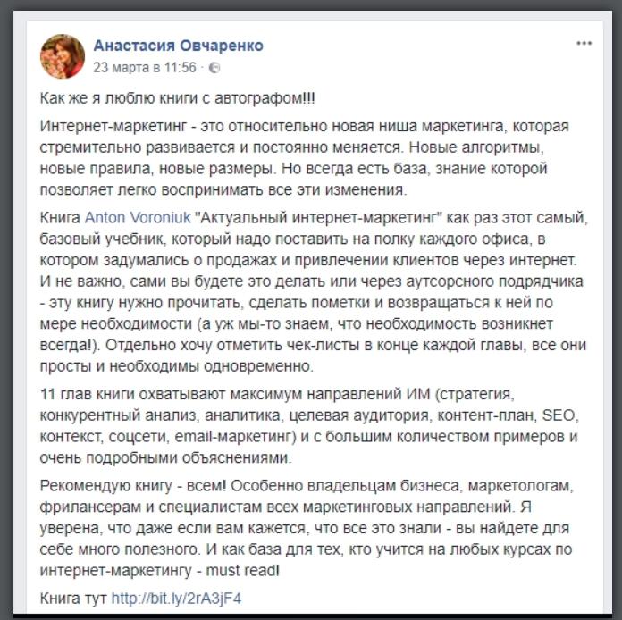 Анастасия Овчаренко отзыв