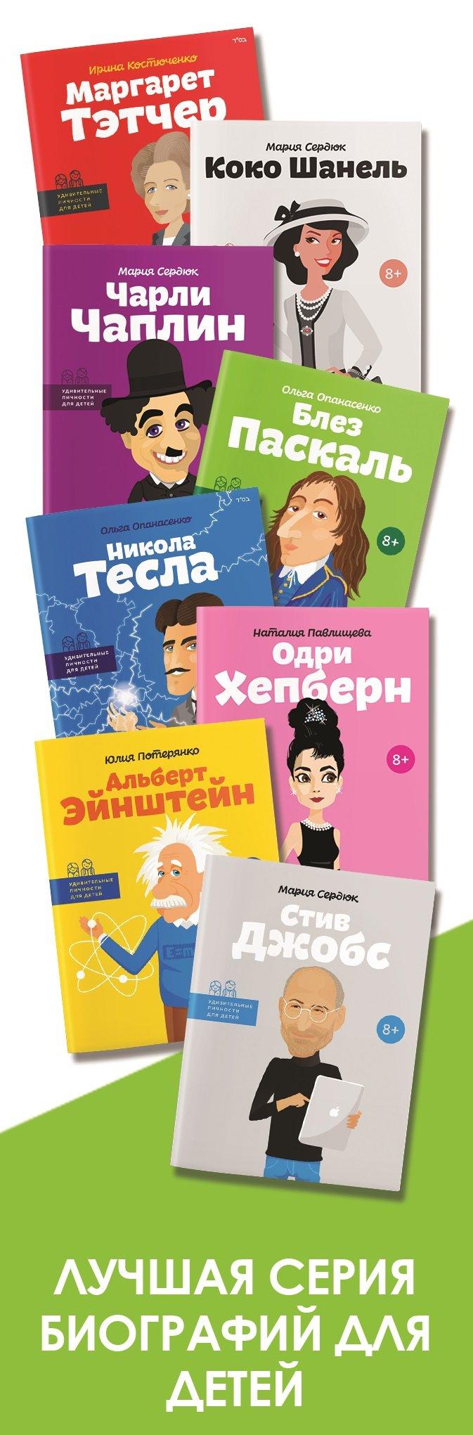 Биографии для детей