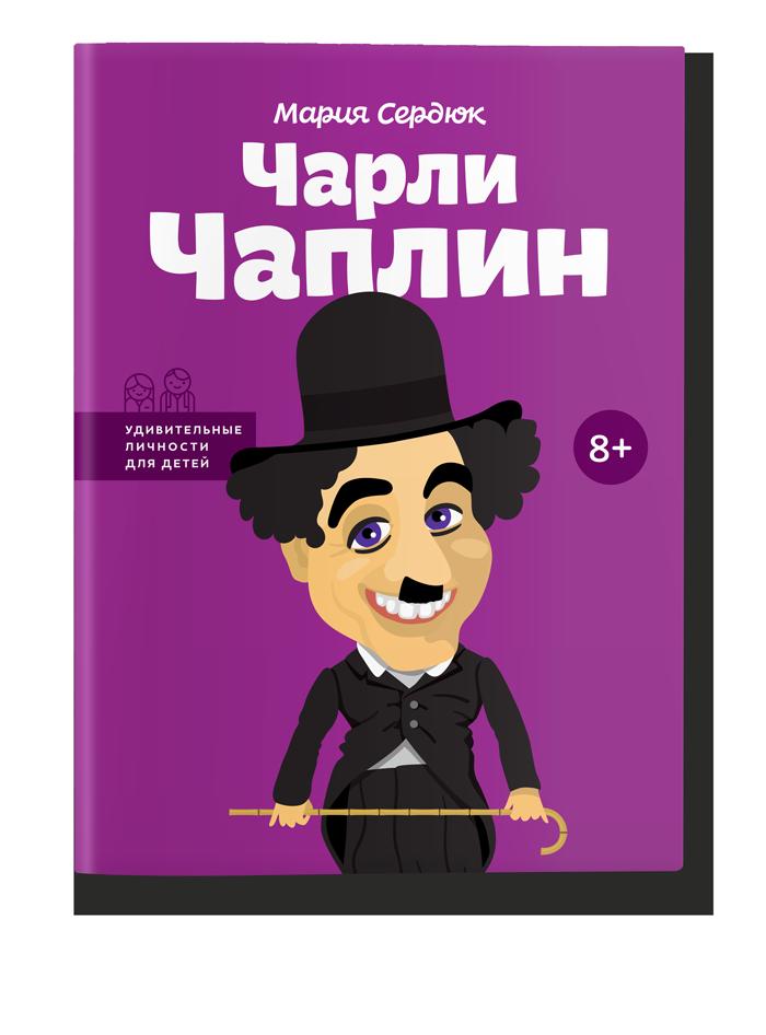 Обложка Чарли Чаплин