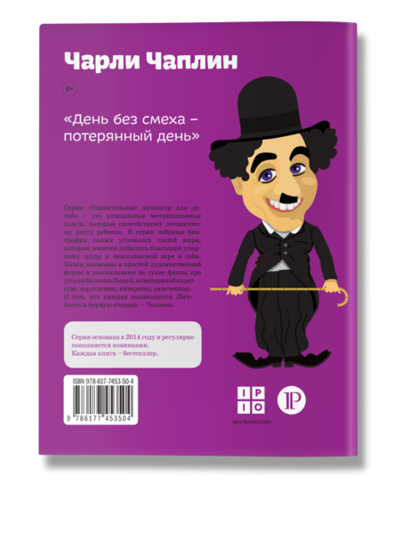Обложка Чаплин