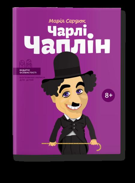 ЧарлІ Чаплін обкладинка