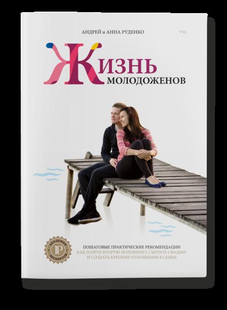 Обложка книги жизнь молодоженов