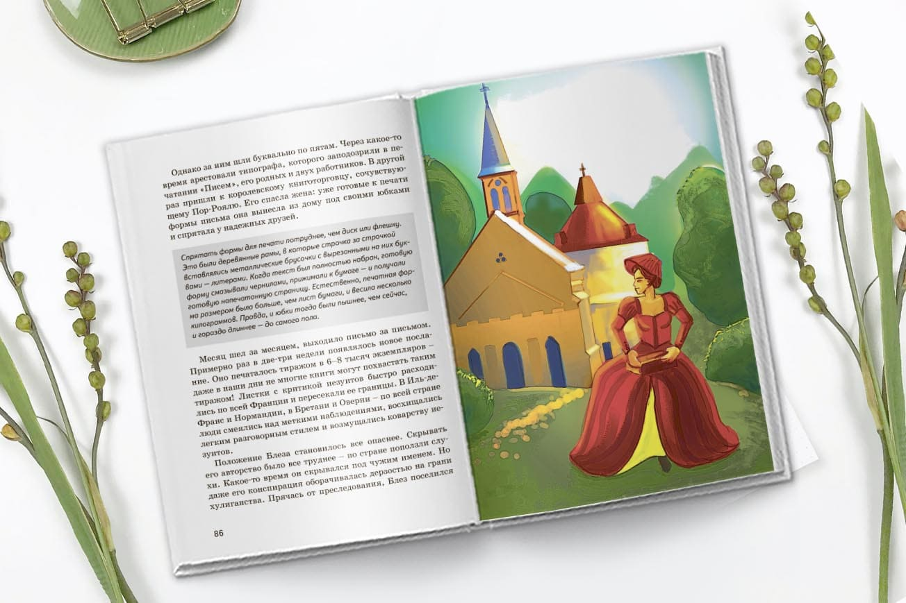 Паскаль книга