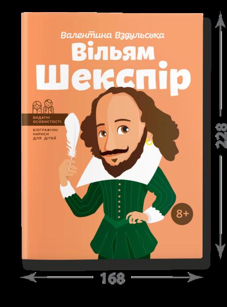 Вільям Шекспір обкладинка 3