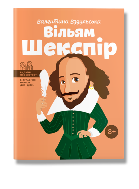 Вільям Шекспір обкладинка