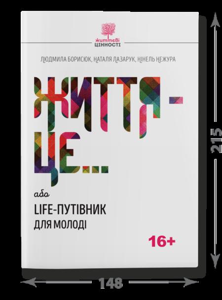Життя - це обладинка 2