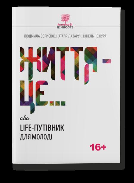 Життя - це обладинка 1