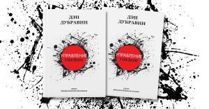 книга управление гневом