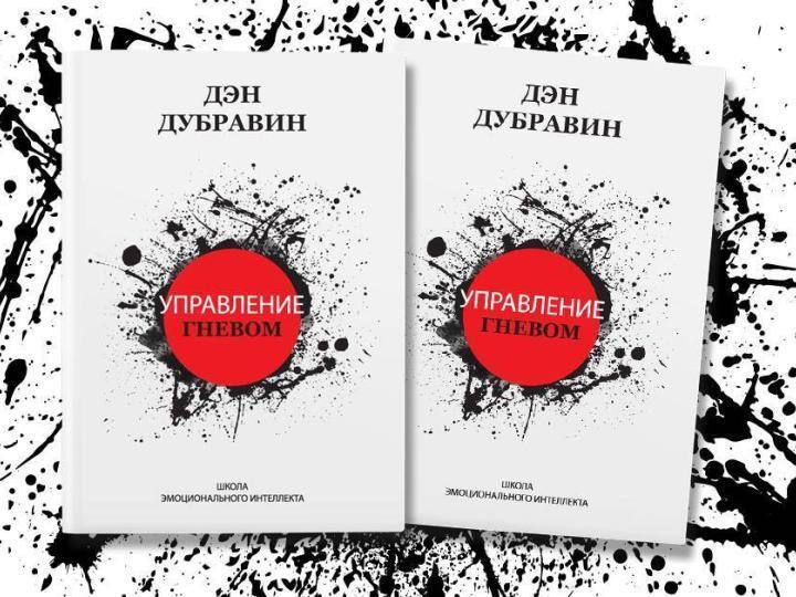 Три ложных убеждения про управления гневом