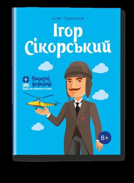 Ігор Сікорський обкладинка