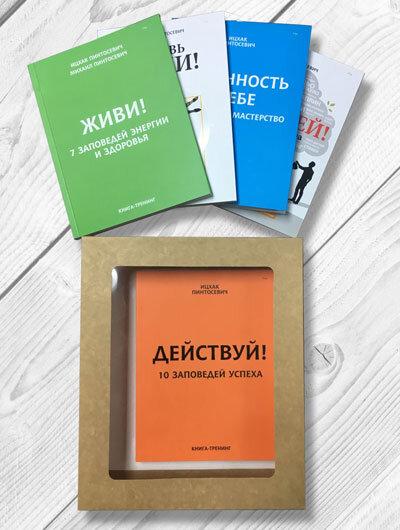 Подарочный комплект книг Ицхака Пинтосевича