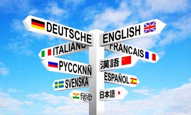 Как учить иностранные языки