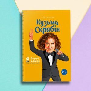 Кузьма Скрябін фото